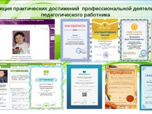 Трансляция практических достижений профессиональной деятельности педагогическ