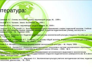 Литература: Банников А.Г. Основы экологии и охрана окружающей среды; М., 1999