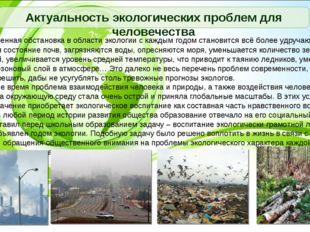 Современная обстановка в области экологии с каждым годом становится всё боле