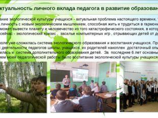 Актуальность личного вклада педагога в развитие образования Воспитание эколог