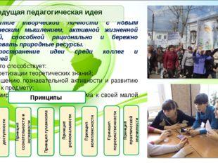 Развитие творческой личности с новым экологическим мышлением, активной жизнен
