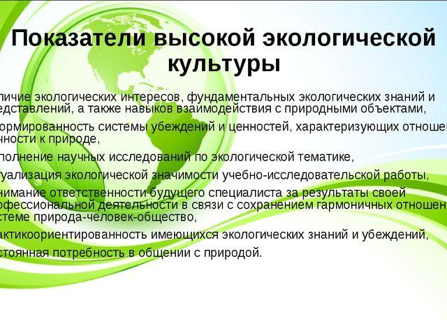 Показатели высокой экологической культуры наличие экологических интересов, фу...