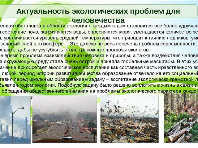 Современная обстановка в области экологии с каждым годом становится всё боле...