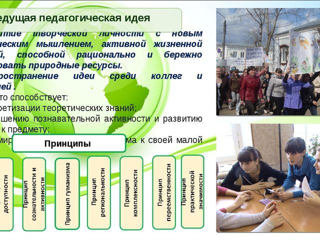 Развитие творческой личности с новым экологическим мышлением, активной жизнен...