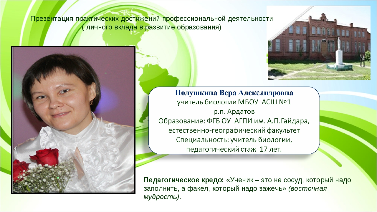 Презентация практических достижений профессиональной деятельности ( личного в...