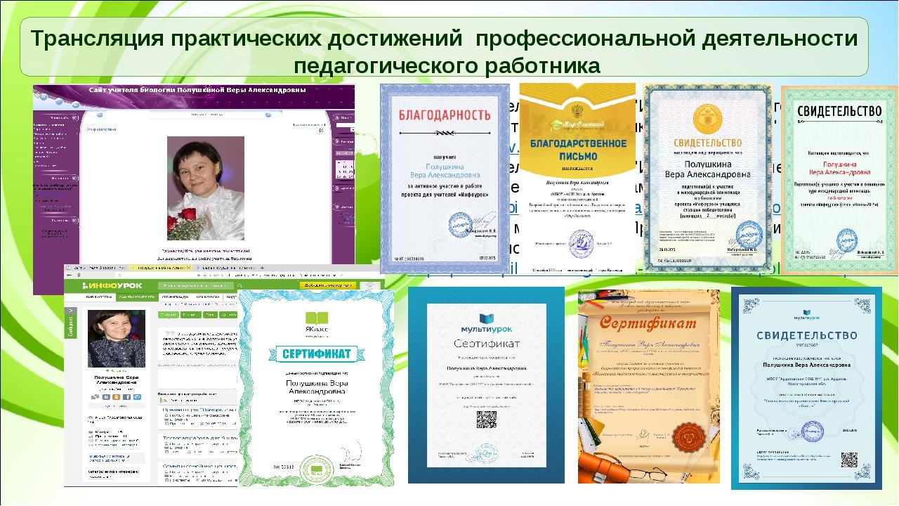 Трансляция практических достижений профессиональной деятельности педагогическ...