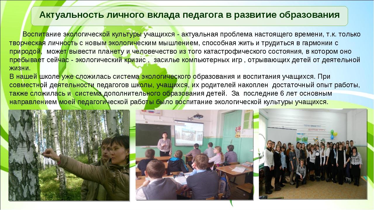 Актуальность личного вклада педагога в развитие образования Воспитание эколог...