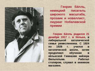 Генрих Бёлль родился 21 декабря 1917 г. в Кёльне, в либеральной католической