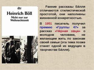 Ранние рассказы Бёлля отличаются стилистической простотой, они наполнены жиз
