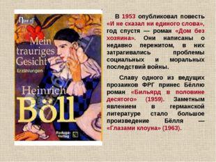 В 1953 опубликовал повесть «И не сказал ни единого слова», год спустя — рома