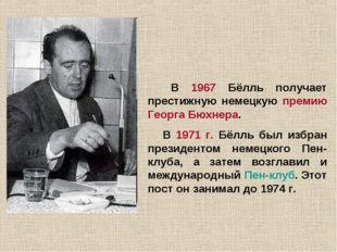 В 1967 Бёлль получает престижную немецкую премию Георга Бюхнера. В 1971 г. Б