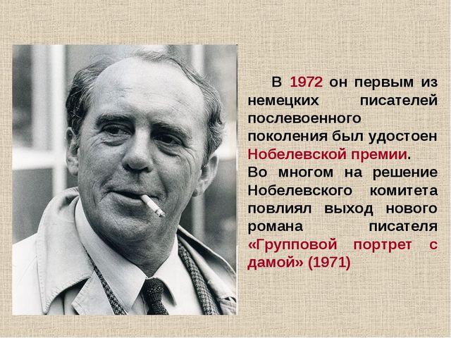 В 1972 он первым из немецких писателей послевоенного поколения был удостоен...