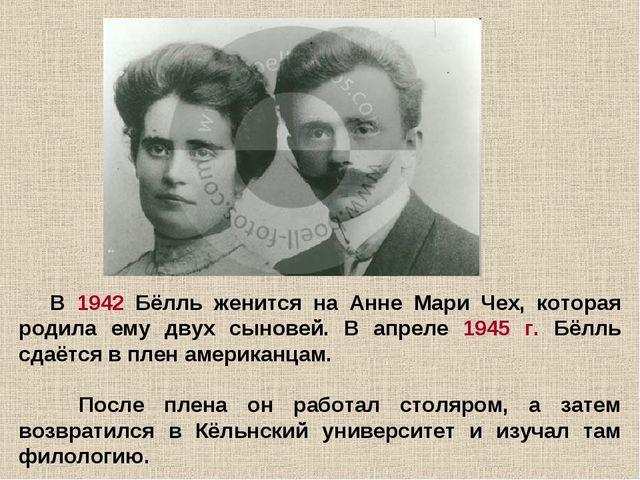 В 1942 Бёлль женится на Анне Мари Чех, которая родила ему двух сыновей. В ап...