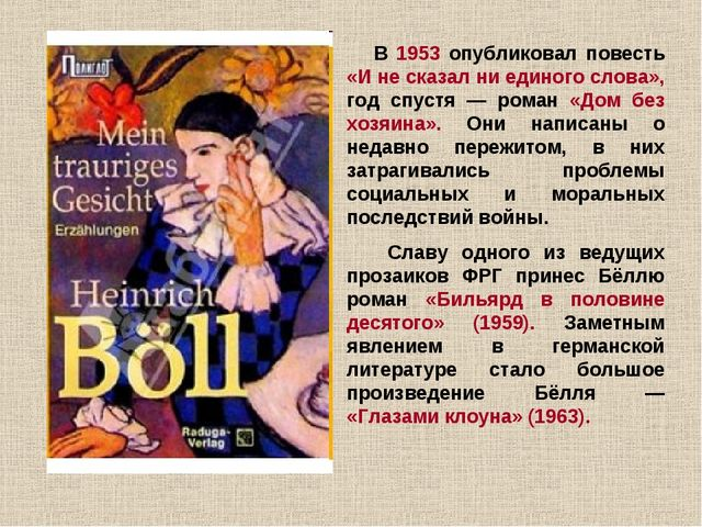 В 1953 опубликовал повесть «И не сказал ни единого слова», год спустя — рома...