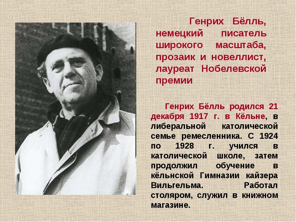 Генрих Бёлль родился 21 декабря 1917 г. в Кёльне, в либеральной католической...