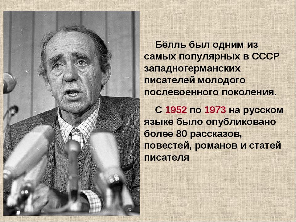 Бёлль был одним из самых популярных в СССР западногерманских писателей молод...