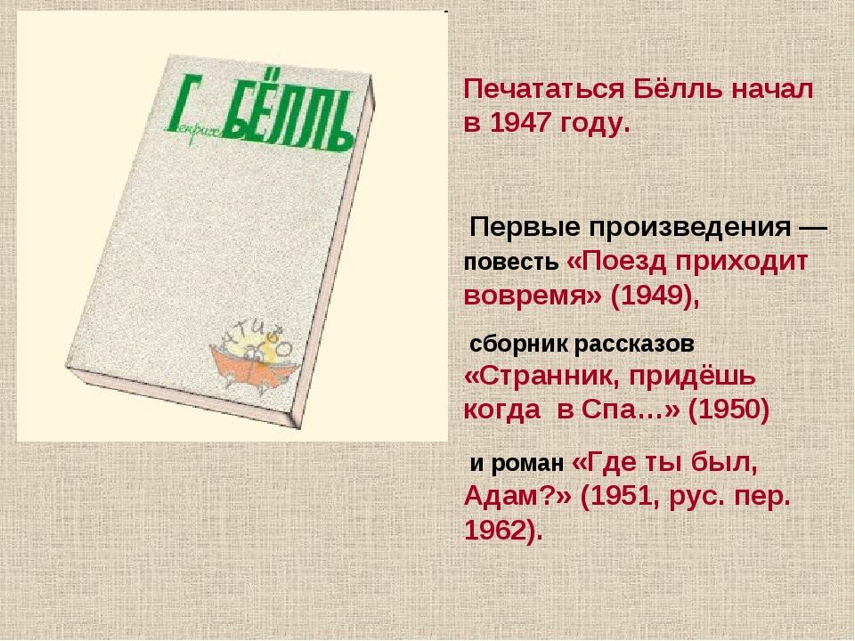 Печататься Бёлль начал в 1947 году. Первые произведения — повесть «Поезд прих...
