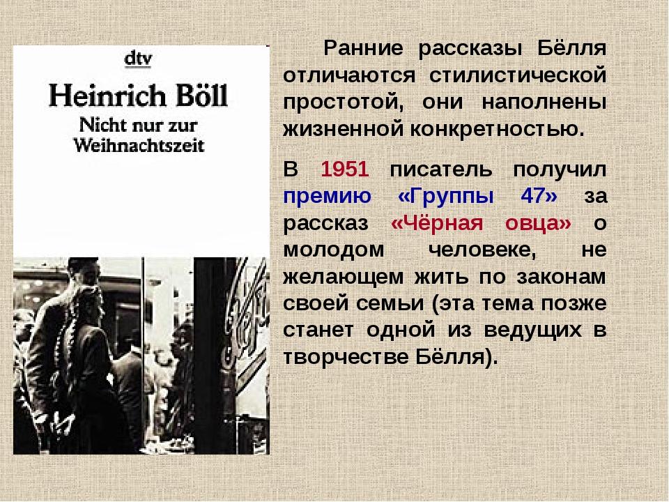 Ранние рассказы Бёлля отличаются стилистической простотой, они наполнены жиз...