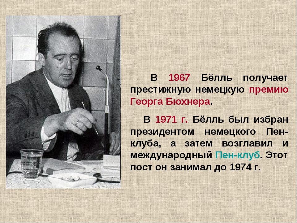 В 1967 Бёлль получает престижную немецкую премию Георга Бюхнера. В 1971 г. Б...