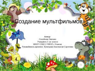 «Создание мультфильмов» Автор: Сагадеева Эвелина Учащаяся 2 «в» класса МАОУ С