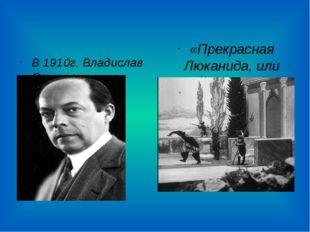 В 1910г. Владислав Старевич «Прекрасная Люканида, или война усачей с рогачам