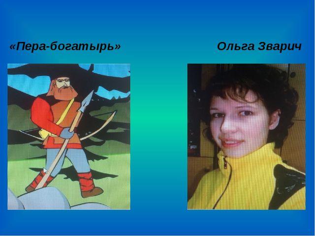 Ольга Зварич «Пера-богатырь»