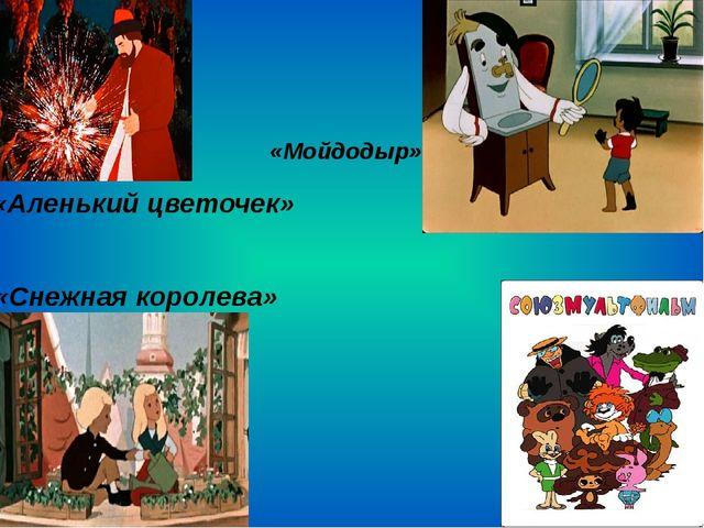 «Аленький цветочек» «Мойдодыр» «Снежная королева»
