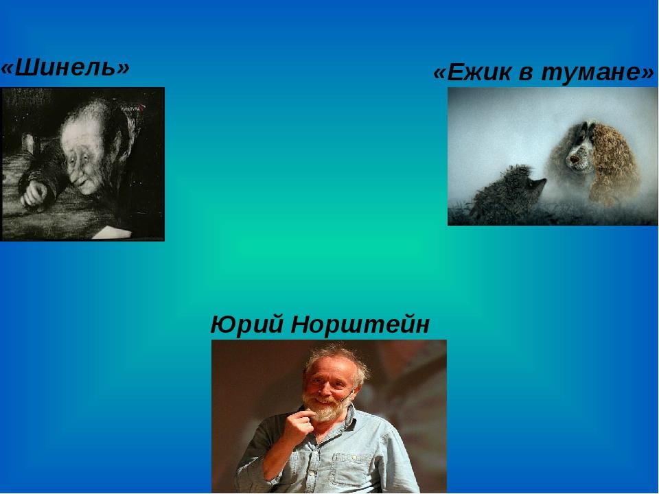 Юрий Норштейн «Шинель» «Ежик в тумане»