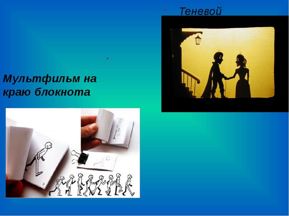 Теневой мультфильм Мультфильм на краю блокнота