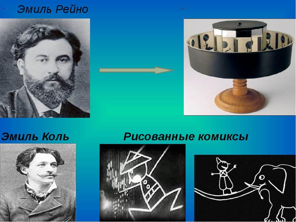 Эмиль Рейно Праксиноскоп Эмиль Коль Рисованные комиксы