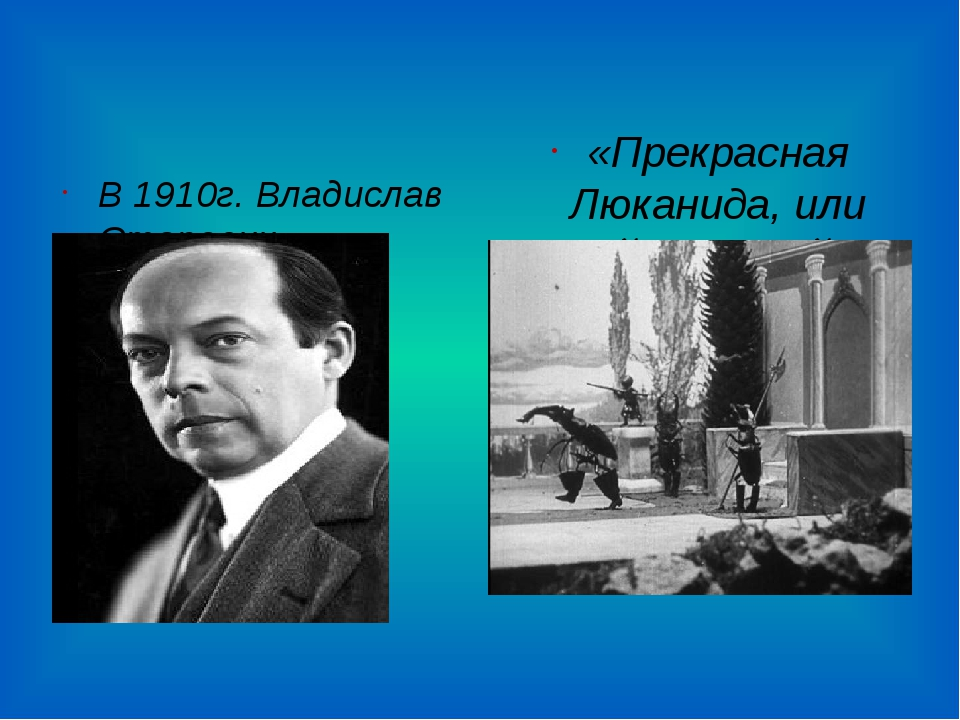 В 1910г. Владислав Старевич «Прекрасная Люканида, или война усачей с рогачам...