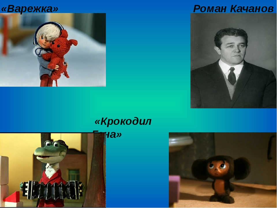 Роман Качанов «Варежка» «Крокодил Гена»