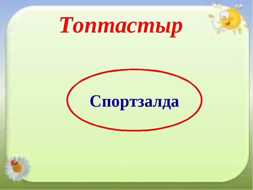 Спортзалда Топтастыр