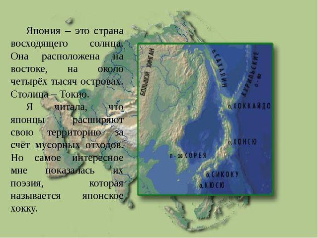 Япония – это страна восходящего солнца. Она расположена на востоке, на около...