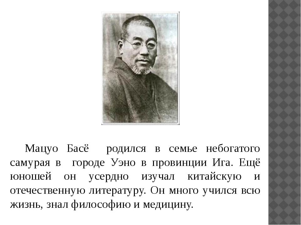 Мацуо Басё родился в семье небогатого самурая в городе Уэно в провинции Ига....