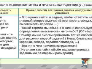 Этап 3. ВЫЯВЛЕНИЕ МЕСТА И ПРИЧИНЫЗАТРУДНЕНИЯ (2 - 3 мин) Деятельность учащихс
