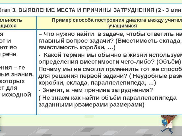 Этап 3. ВЫЯВЛЕНИЕ МЕСТА И ПРИЧИНЫЗАТРУДНЕНИЯ (2 - 3 мин) Деятельность учащихс...