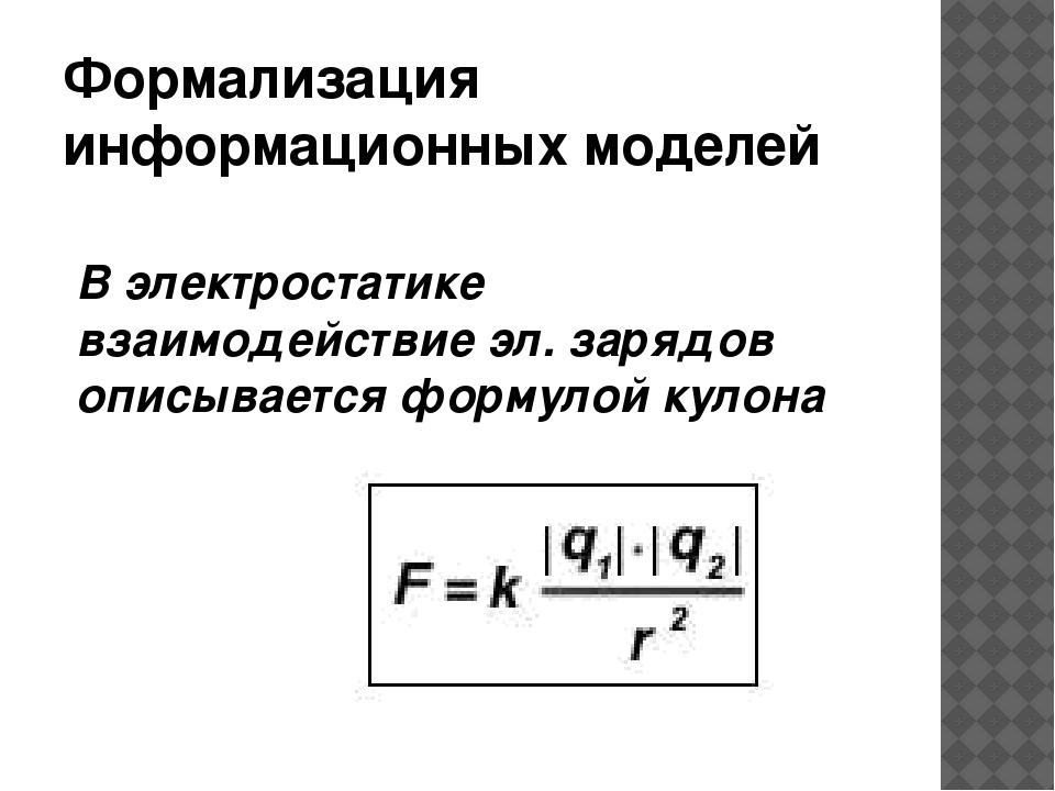 Строение молекулы –химической формулой Н2О Формализация информационных моделей