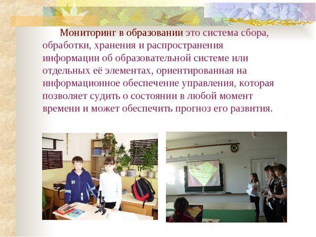 Мониторинг в образовании это система сбора, обработки, хранения и распростра...