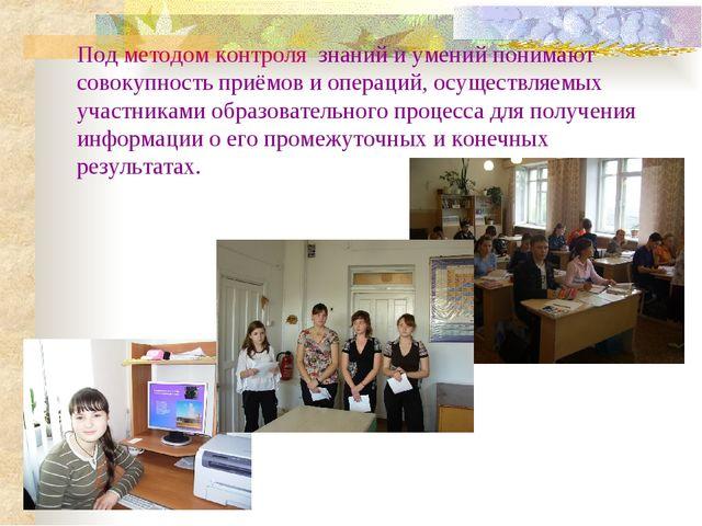 Под методом контроля знаний и умений понимают совокупность приёмов и операций...