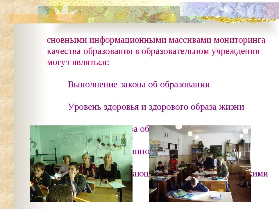 Основными информационными массивами мониторинга качества образования в образо...
