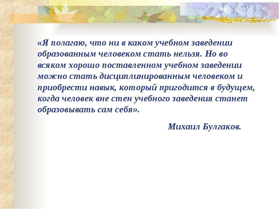 «Я полагаю, что ни в каком учебном заведении образованным человеком стать нел...