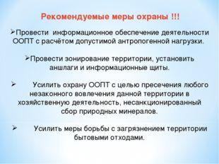 Рекомендуемые меры охраны !!! Провести информационное обеспечение деятельнос