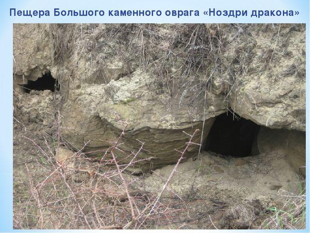 Пещера Большого каменного оврага «Ноздри дракона»