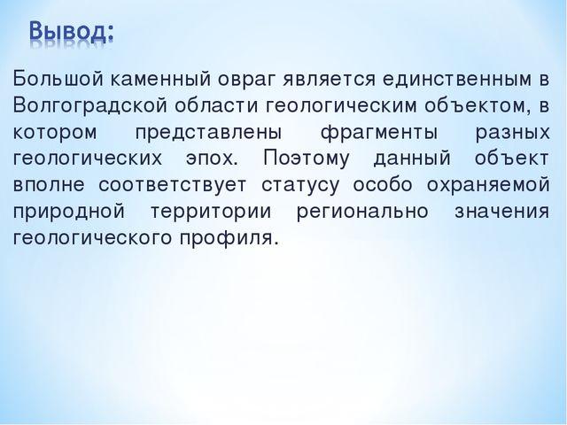 Большой каменный овраг является единственным в Волгоградской области геологич...