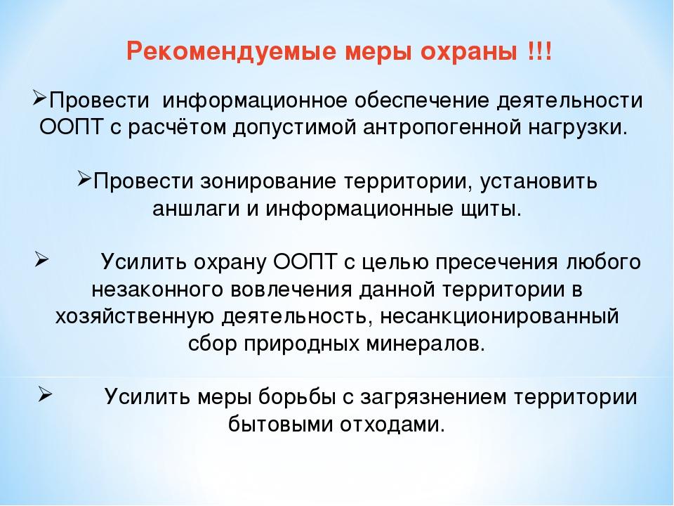 Рекомендуемые меры охраны !!! Провести информационное обеспечение деятельнос...
