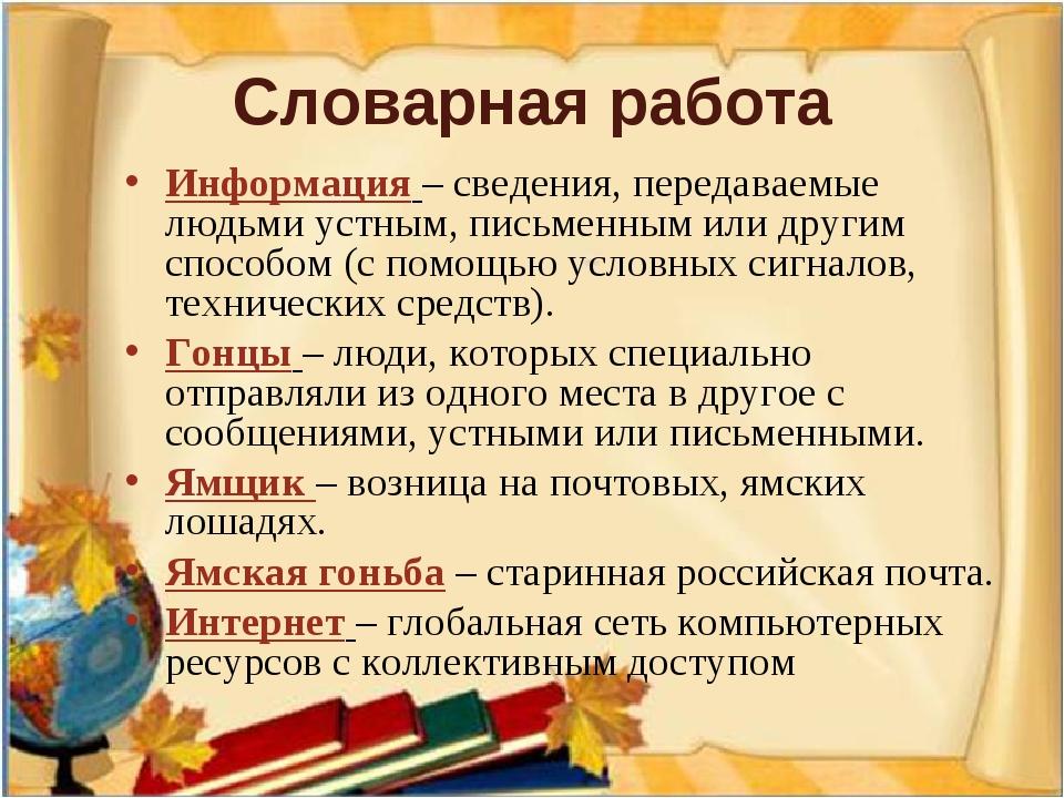 Словарная работа Информация – сведения, передаваемые людьми устным, письменны...