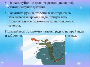 Не паникуйте, не делайте резких движений, стабилизируйте дыхание. Раскиньте р