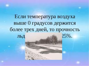 Если температура воздуха выше 0 градусов держится более трех дней, то прочнос