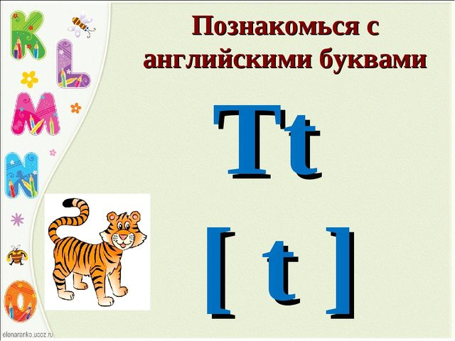 Познакомься с английскими буквами Tt [ t ]